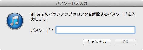 iphone backup restore (4)