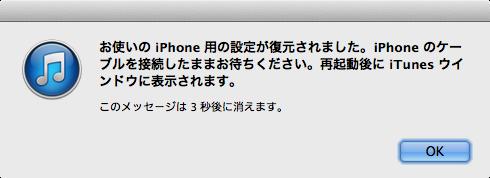 iphone backup restore (5)