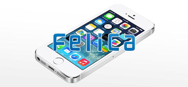 ついにiPhoneにもおサイフケータイが!?ソニーが全てのスマホでFeliCaを使えるように小型カードを開発へ