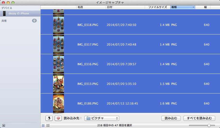 iphone ss delete mac (5)