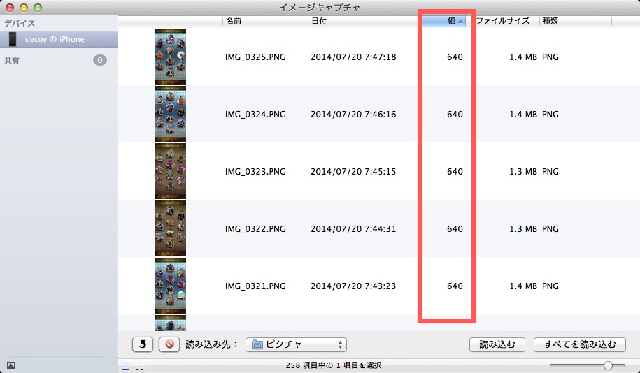 iphone ss delete mac (7)