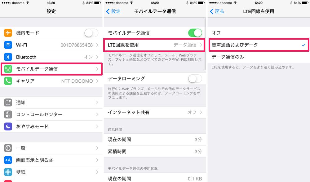 iphone volte (3)