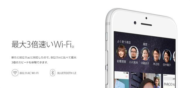 iPhone 6/6 PlusのWi-Fiは本当にiPhone 5sの3倍速かった!