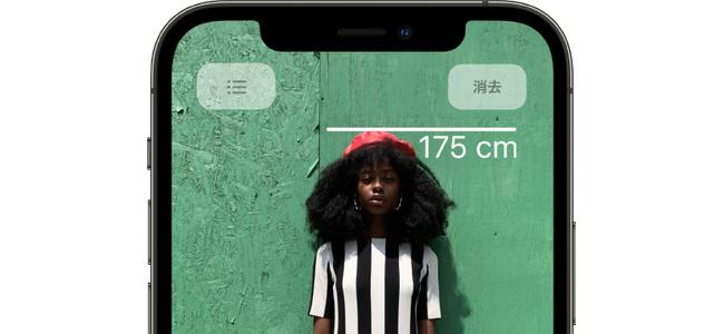 iPhone 12 Pro/Pro Maxでは標準の「計測」アプリで人の身長が簡単に測れる様に