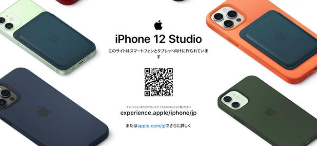 AppleがiPhone 12シリーズの外観やケース、ウォレットの組み合わせを自由に確認できる「iPhone 12 Studio」を公開