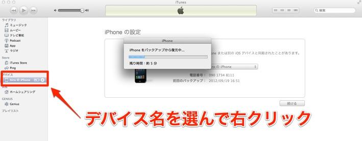 iphone5backupdata_12
