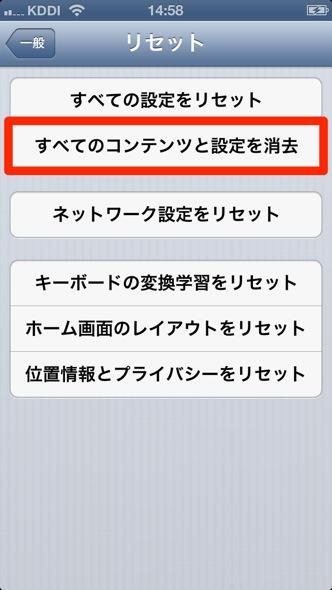 iphone5backupdata_13