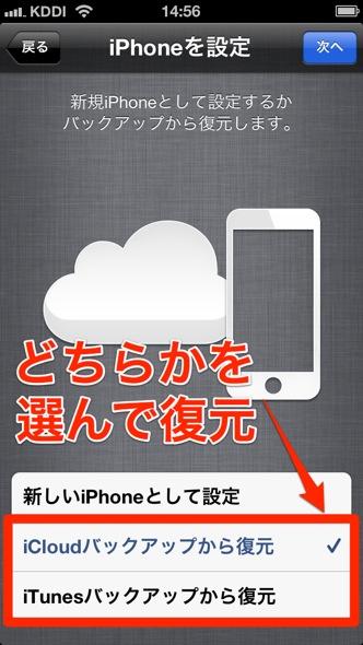 iphone5backupdata_14
