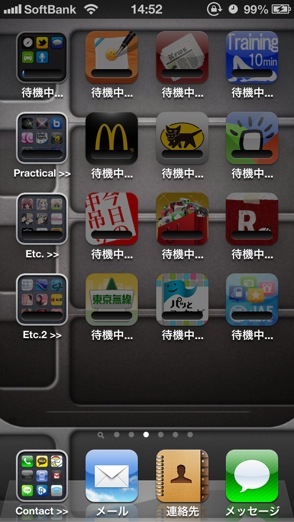 iphone5backupdata_15
