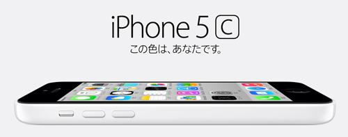 iphone5c_face