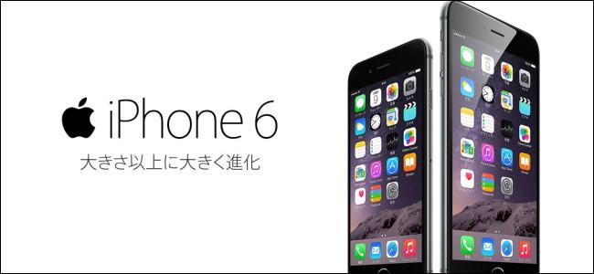 iPhone 6/6 Plusのキャリア別販売台数シェアが発表。1位となったのはやっぱり…