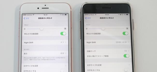 iPhone 7の液晶はやっぱり黄色い!?iPhone 6sと比較してみた。修正方法も解説。