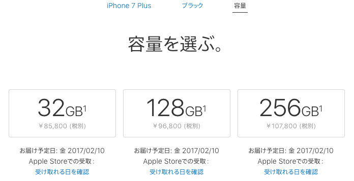 iphone7plusprice_02