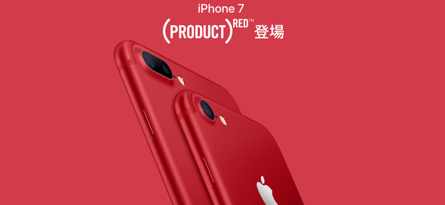 iPhone 7/7 Plusに赤い (PRODUCT)RED Special Edition、新iPad、Apple Watch新バンドが登場!