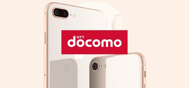 ドコモが「iPhone 8」「iPhone 8 Plus」「Apple Watch Series 3」発売を発表。9月15日(金曜)午後4時1分から予約開始、9月22日発売