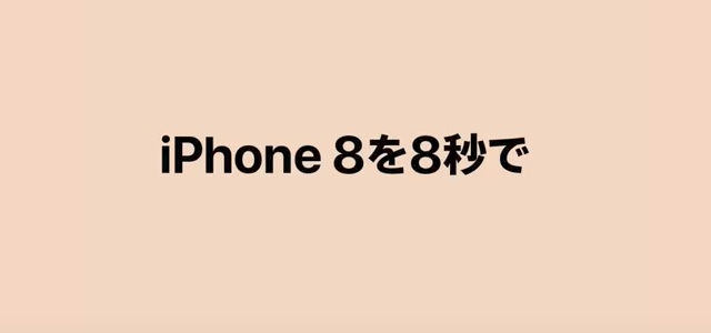 Apple公式のiPhone 8、iPhone 8 Plus紹介動画がまともに紹介する気がなくて凄い。たった8秒で全部紹介