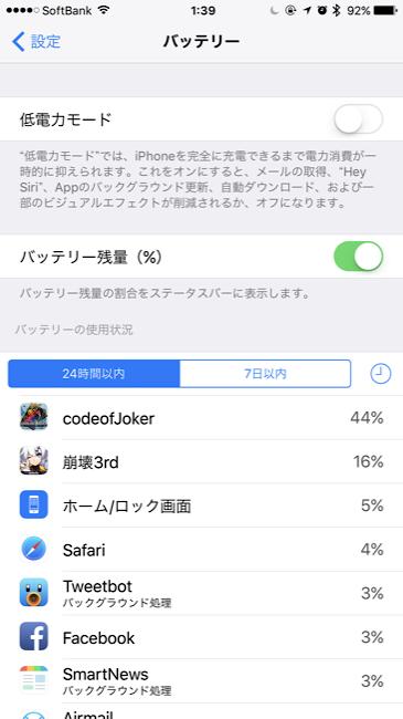 iphoneBattery01