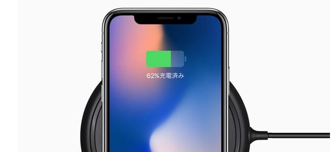 iOS 11.2でiPhone X、iPhone 8/8 Plusが高速ワイヤレス充電に対応