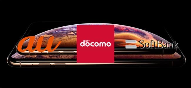 ドコモ、au、ソフトバンクが「iPhone XS/XS Max」「iPhone XR」「Apple Watch Series 4」の取扱を発表。明日9月14日16時01分より予約を開始