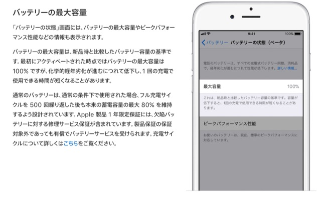 iphonebattery_01