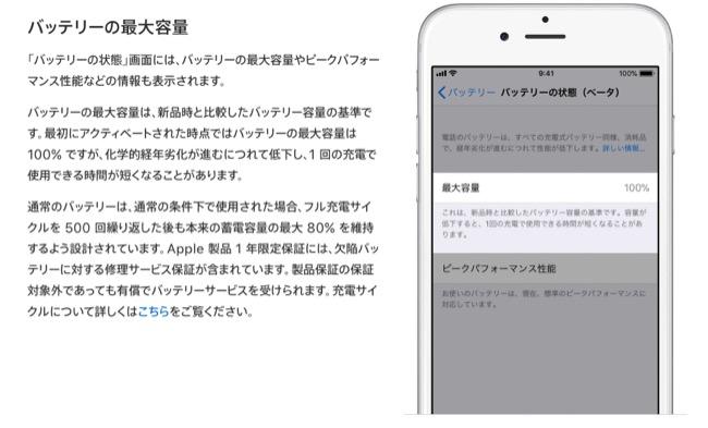 iphonebattery_012