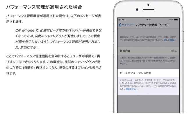 iphonebattery_02