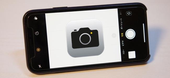 iPhoneの標準カメラアプリで前回使ったモードのまま起動させたり、Live Photosが自動でオンになるのを切る方法