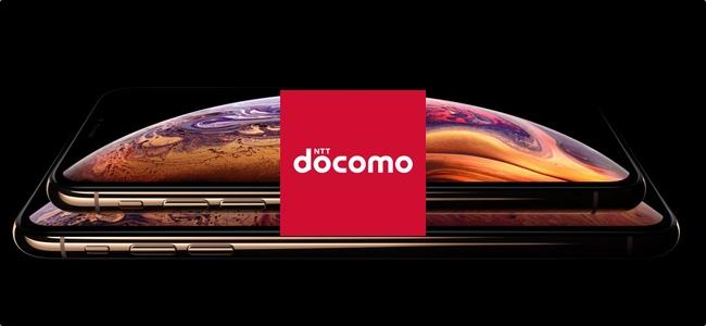 NTTドコモが「iPhone XS」「iPhone XS Max」の端末販売価格を発表。分割24回2916円、一括128952円から