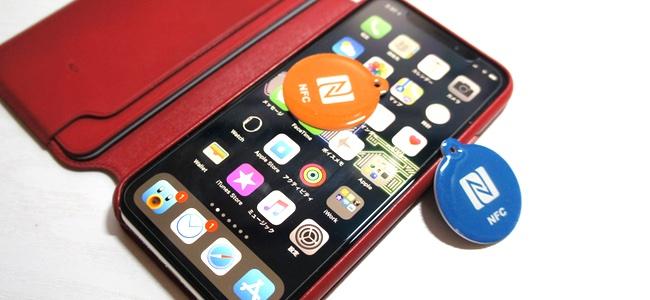 iOS 12でiPhoneのNFC使用が開放されたら期待したい便利な機能