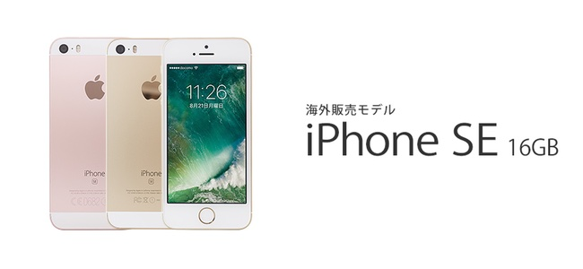 今日20時から楽天スーパーセールで「iPhone SE」16GB 海外モデルが14800円で販売!