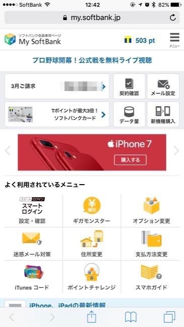 iphonesimrock01