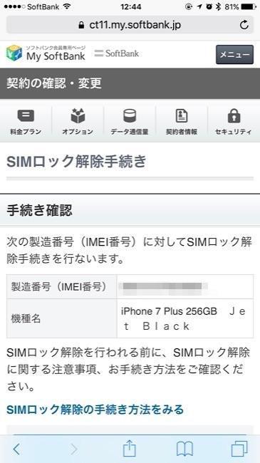 iphonesimrock07