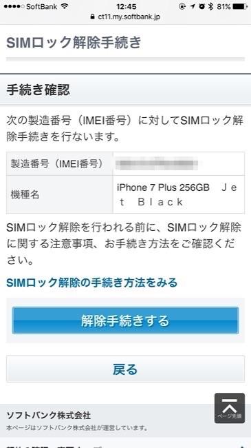iphonesimrock08