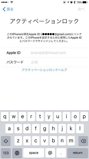 iphonesimrock15