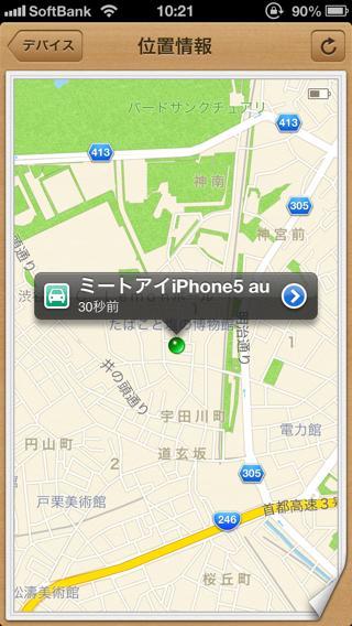 iphonewosagasu1