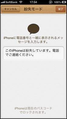iphonewosagasu3