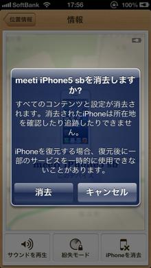 iphonewosagasu4