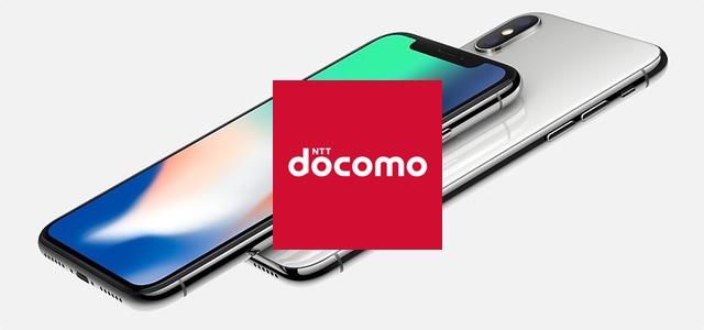 ドコモが「機種変更応援プログラムプラス」の対象機種にiPhone Xを追加。購入から13ヶ月めに最大60000円分のポイント還元