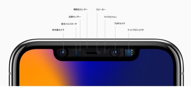iphonex_01