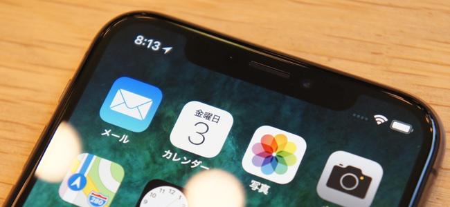 2019年にはiPhone画面上部の凹部分(ノッチ)が無くなる?