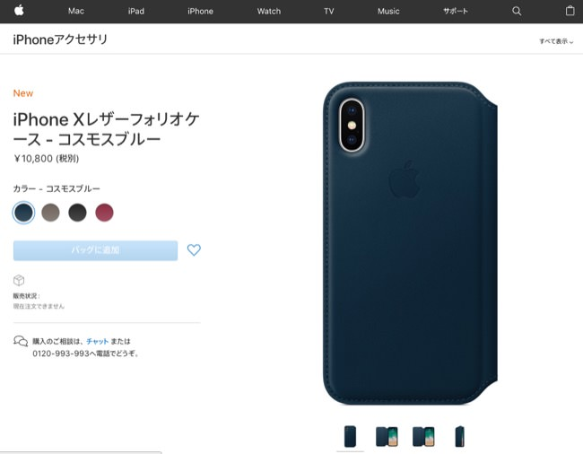 iphonexfoliocase