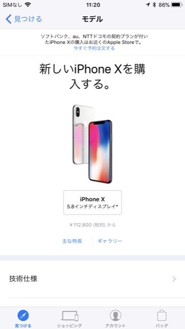 iphonexget_02