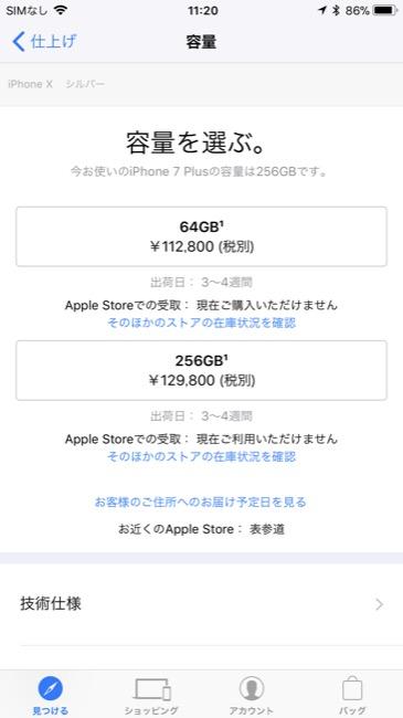 iphonexget_04