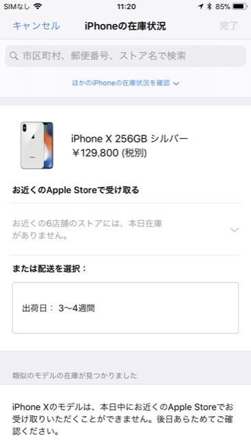 iphonexget_05