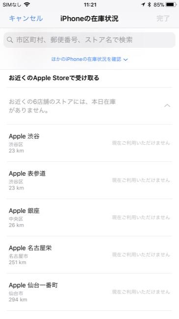 iphonexget_06