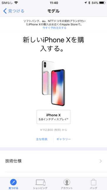 iphonexget_07