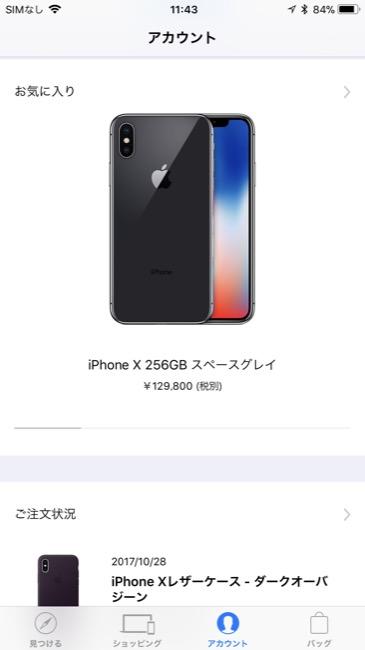 iphonexget_09