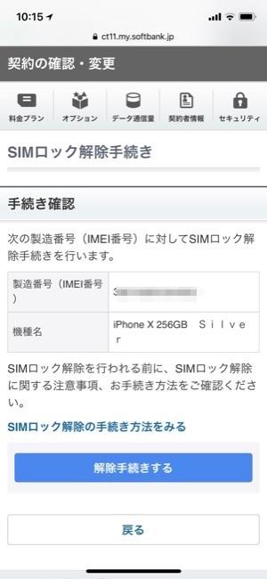 iphonexsim_12-2
