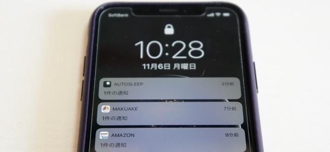 iPhone Xのロック画面に表示される通知の詳細を常に表示させる方法