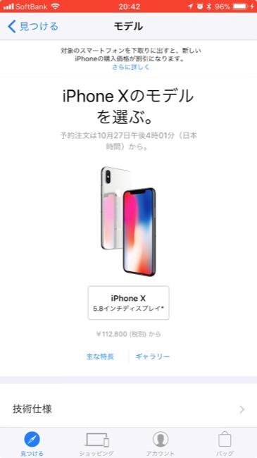 iphoneyoyakuapplestore_03